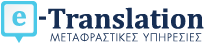 e-translation logo
